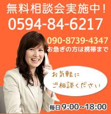 無料相談会実施中! 0549-84-6217または090-8739-4347