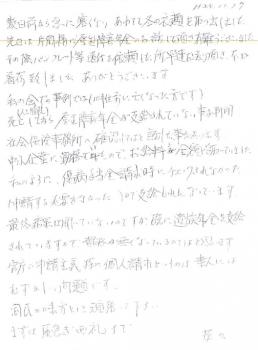 kataokahagaki
