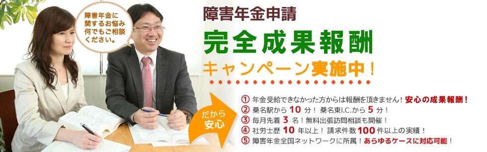 障害年金申請完全成功報酬キャンペーン実施中!
